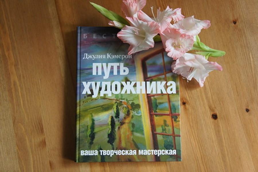 Книга Путь художника Джулия Кэмерон | Мир в слове. Блог о том, как привить ребенку любовь к чтению