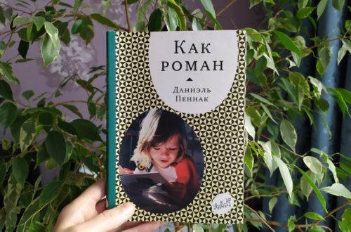 """Даниэль Пеннак """"Как роман"""". Кто виноват в том, что дети не любят читать. И что делать   Мир в слове. Блог о том, как привить ребенку любовь к чтению"""