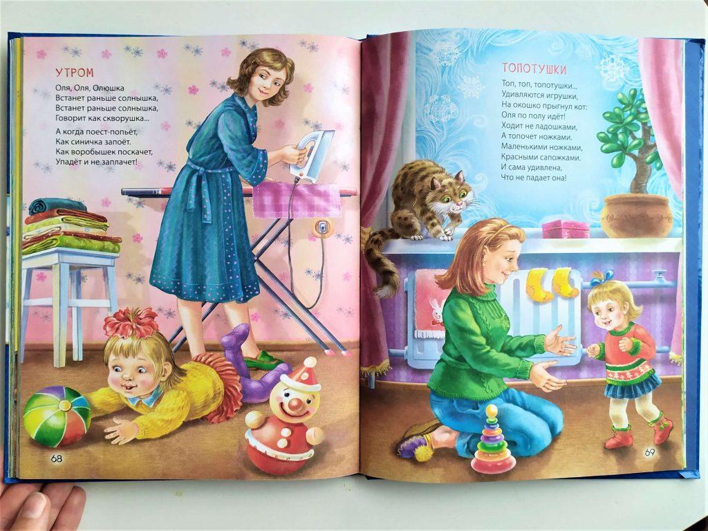 Стихи для малышей Зинаиды Александровой помогают в воспитании режима дня | Мир в слове. Блог о том, как привить ребенку любовь к чтению