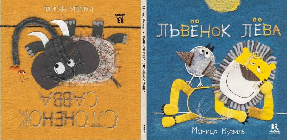 Xто почитать ребенку 3-4 лет/ Книжка-картинка Слонёнок Савва и Львёнок Лёва. Маница Музиль. Обложка с сайта издательства Пешком в историю | Мир в слове. Блог о том, как привить ребенку любовь к чтению
