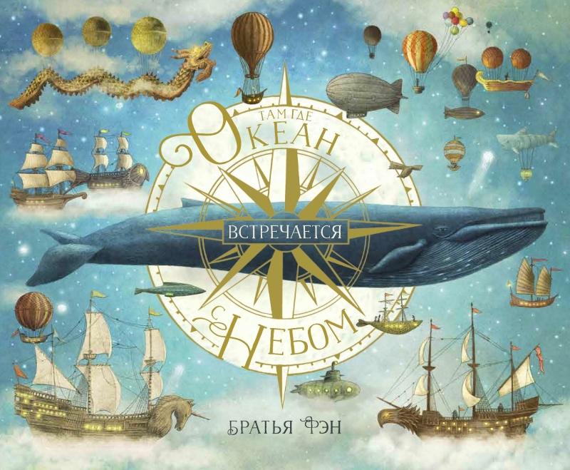 Что почитать ребенку 4-5 лет. Там где океан встречается с небом. Фэн. Обложка книги с сайта издательства Поляндрия | Мир в слове. Блог о том, как привить ребенку любовь к чтению