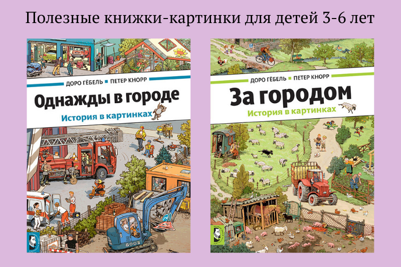 Полезные книжки-картинки для детей 3-4-5 лет. Однажды в городе. Однажды за городом   Мир в слове. Блог о том, как привить ребенку любовь к чтению