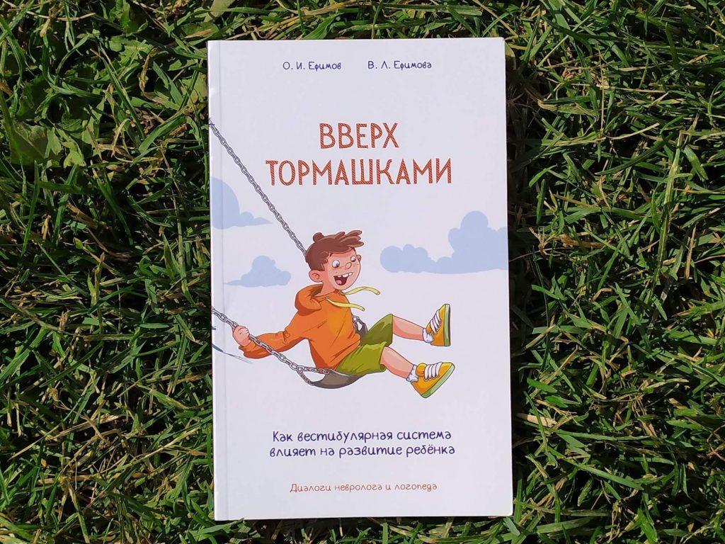Книга Вверх тормашками. Как вестибулярная система влияет на развитие ребенка. Ефимов О.И. Ефимова В.Л. Диалоги невролога и логопеда   Мир в слове. Блог о том, как привить ребенку любовь к чтению