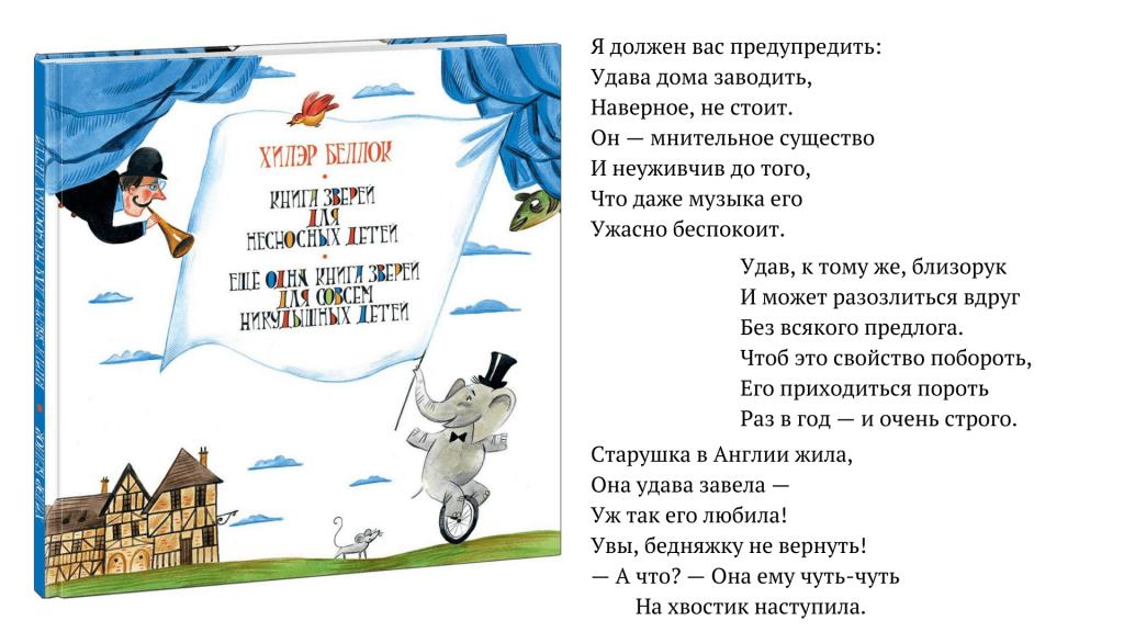 Что почитать ребенку 6-8 лет. Хилэр Беллок. Книга зверей для несносных детей. Еще одна книга зверей для совсем никудышных детей. Английская классика. Поэзия для детей | Мир в слове. Блог о том, как привить ребенку любовь к чтению