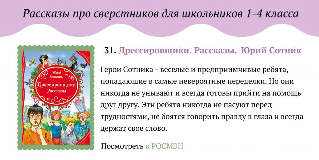 Рассказы про сверстников для детей 7-8-9-10 лет. Пример страницы Каталога лучших книг   Мир в слове. Блог о том, как привить ребенку любовь к чтению