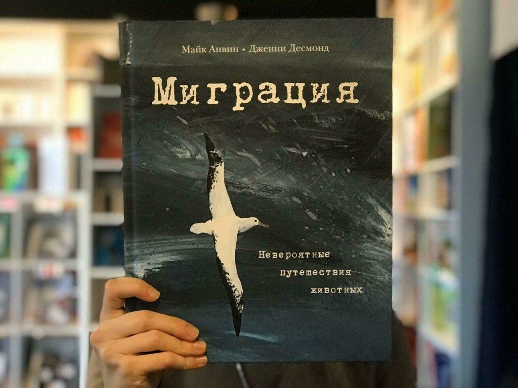 Миграция. Невероятные путешествия животных. Майк Анвин. Нон-фикшн для детей 7-10 лет   Мир в слове. Блог о том, как привить ребенку любовь к чтению
