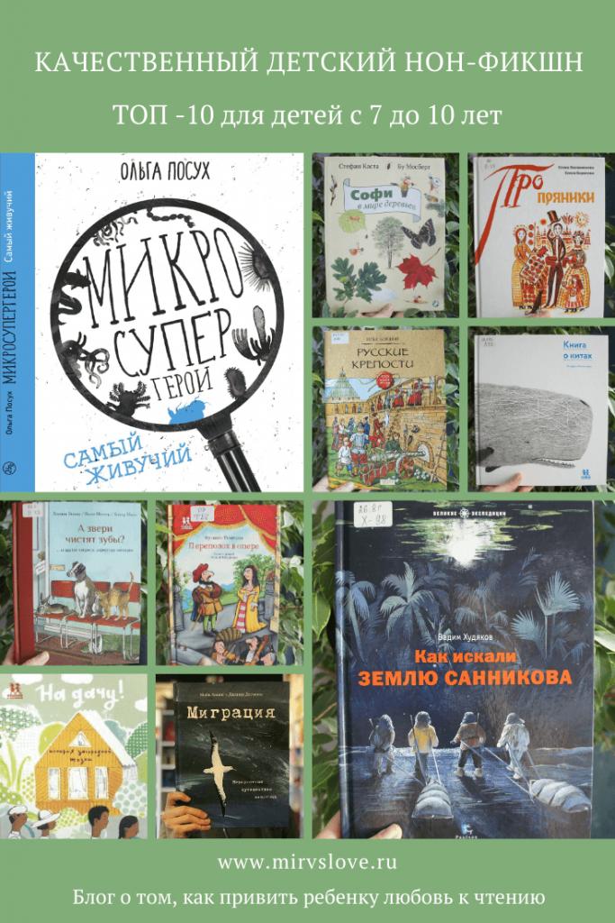 Познавательные книги для детей с 7 до 10 лет. Качественный детский нон-фикшн   Мир в слове. Блог о том, как привить ребенку любовь к чтению