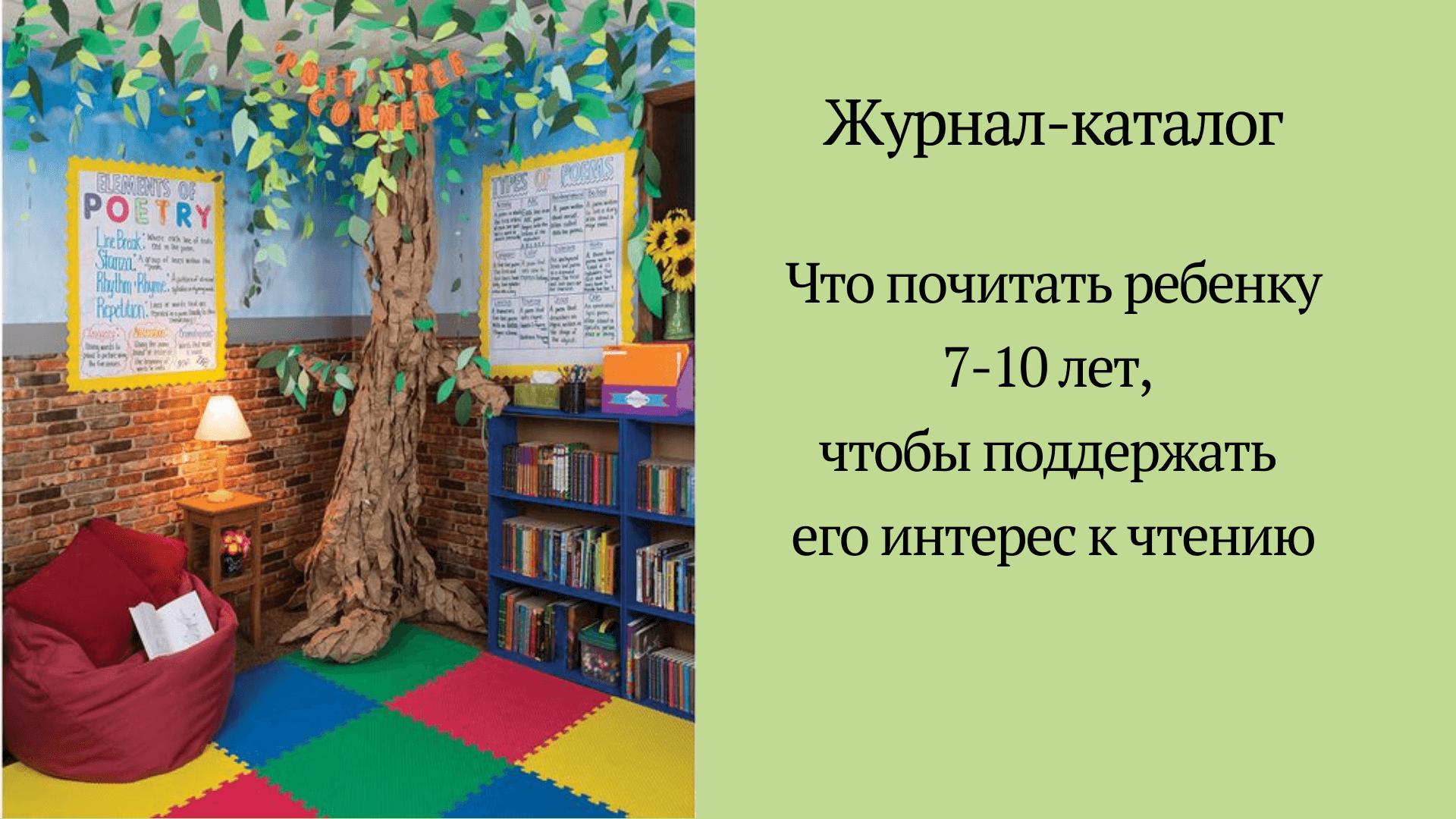 Журнал-каталог Что почитать ребенку 7-10 лет чтобы поддержать его интерес к чтению книг | Мир в слове. Блог о том, как привить ребенку любовь к чтению